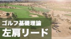 吉本プロのゴルフ理論 左肩リード理論の基礎