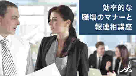 営業マナー 効率的な職場のマナー・報連相講座