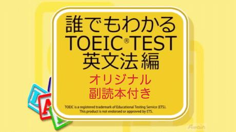 誰でもわかる!TOEIC(R) TEST 英文法編