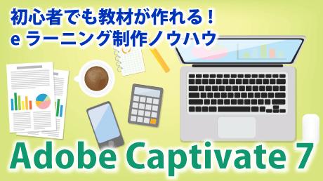 初心者でも教材が作れる!eラーニング制作ノウハウ Adobe Captivate 7
