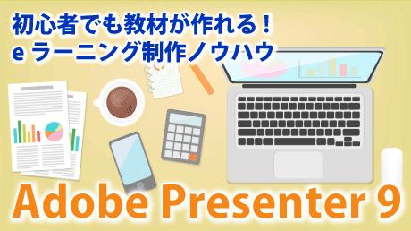 初心者でも教材が作れる!eラーニング制作ノウハウ Adobe Presenter 9