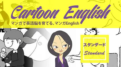 英語脳育成プログラム マンガENGLISH100 【スタンダード】