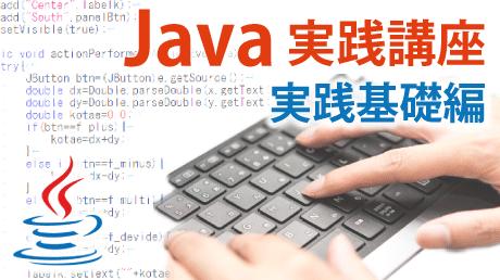 Java実践講座 実践基礎編