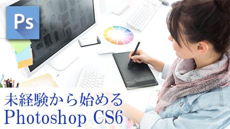 未経験から始める Photoshop CS6
