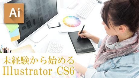 未経験から始める Illustrator CS6
