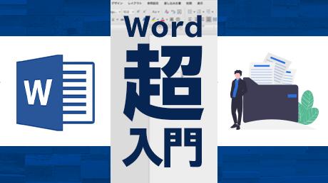 Word 2016 超入門  - ゼロからはじめるWord講座