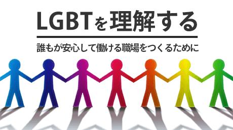LGBTを理解する -誰もが安心して働ける職場をつくるために-
