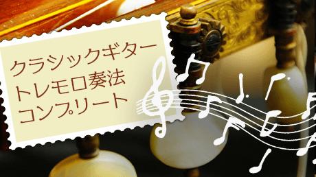 クラシックギター【トレモロ奏法】コンプリートマスター講座