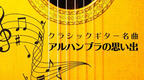 クラシックギター名曲「アルハンブラの思い出」マスター講座