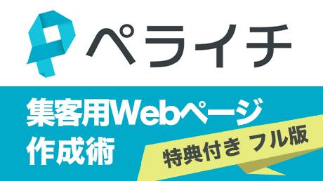 ペライチを使った集客用Webページ作成術【フル版】特典付き