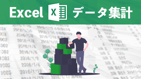 Excel 2016 データ集計テクニック超入門