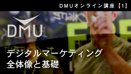 デジタルマーケティングの全体像と基礎 - DMUオンライン講座【1】