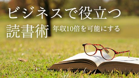 ビジネスで役立つ読書術!年収10倍を可能にする方法