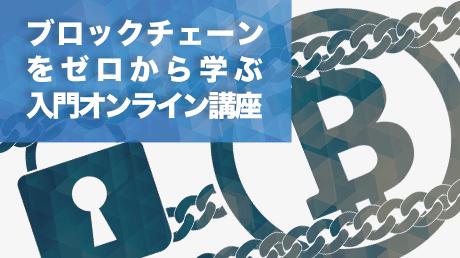 【ブロックチェーンをゼロから学ぶ】入門オンライン講座