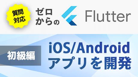 【ゼロからのFlutter | 質問対応あり】iOS/Androidアプリを開発・初級編