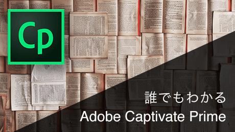 誰でもわかる!Adobe Captivate Prime - eラーニングコンテンツを作ろう