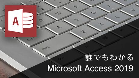 誰でもわかる!Microsoft Access 2019