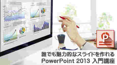 誰でも魅力的なスライドを作れる PowerPoint 2013 入門講座