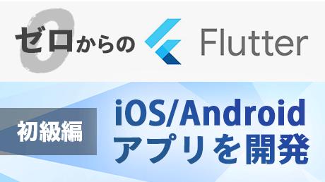 【ゼロからのFlutter】iOS/Androidアプリを開発・初級編