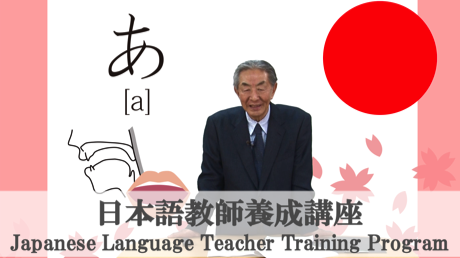 日本語教師養成講座 Japanese Teacher Training Program