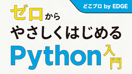 ゼロからやさしくはじめるPython入門【どこプロ by EDGE】