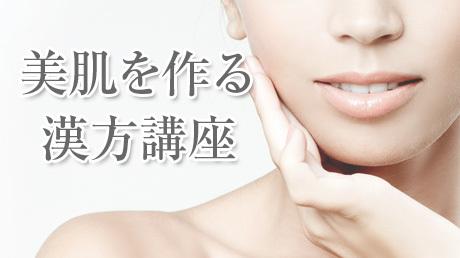 美肌を作る漢方講座