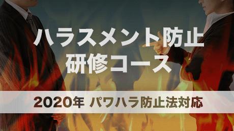 ハラスメント防止研修コース【2020年 パワハラ防止法対応】