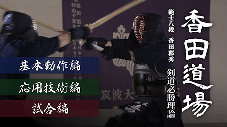 範士八段 香田 郡秀『香田道場』剣道必勝理論 -フルセット-