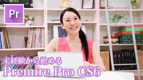 未経験から始める Premiere Pro CS6