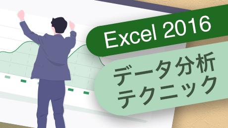 Excel 2016 データ分析テクニック - データ分析、統計分析の機能と関数