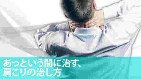 肩こりの治し方 - 天神カイロプラクティックの肩こりの根本治療講座