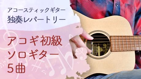 アコースティックギター独奏レパートリー 【アコギ初級ソロギター】 5曲