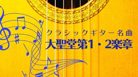 クラシックギター名曲「大聖堂第1・2楽章」コンプリートマスター講座