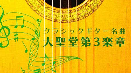 クラシックギター名曲「大聖堂第3楽章」コンプリートマスター講座