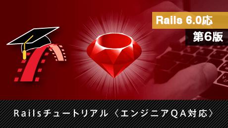 【現役Rubyistが質問対応】Ruby on Rails (6.0) チュートリアル [第6版]