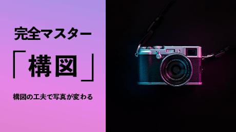 カメラの「構図」完全マスター 構図の工夫で写真が変わる!