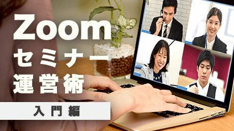 Zoomによるセミナー運営術(入門編)