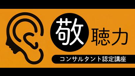 【敬聴力】コンサルタント認定講座