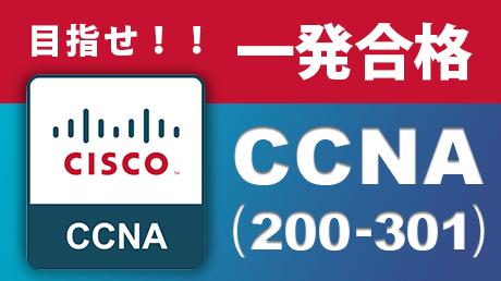 目指せ!一発合格シリーズCCNA(200-301)【2020年改訂試験対応】