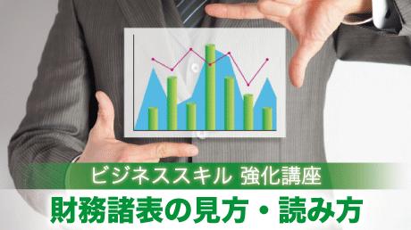 ビジネススキル強化講座 財務諸表の見方・読み方