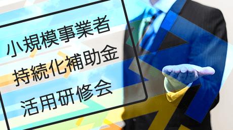 小規模事業者持続化補助金 活用研修会