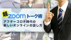 超Zoomトーク術 - アフターコロナ時代の新しいオンラインの話し方