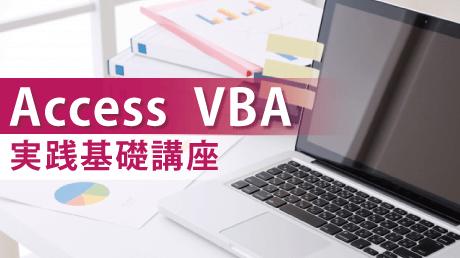 Access VBA 実践基礎講座
