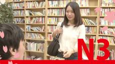온라인 일본어 JLPT N3 코스 일본어 능력 시험 JLPT N3 교과서