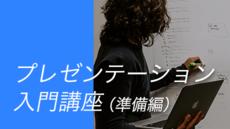 プレゼンテーション入門講座(準備編)