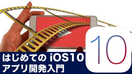 現役エンジニアが教える、はじめてのiOS 10アプリ開発入門
