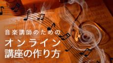 音楽講師のためのオンライン講座の作り方講座