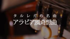 タルレガの名曲「アラビア風奇想曲」コンプリートマスター講座