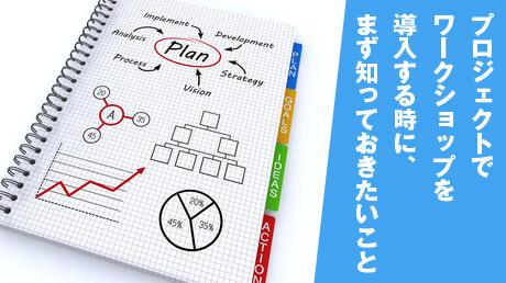 プロジェクトでワークショップを導入する時に、まず知っておきたいこと