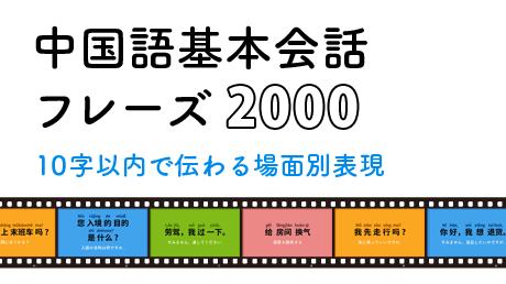 中国語基本会話フレーズ2000 ― 10字以内で伝わる場面別表現